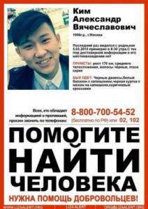 Ищу Ким Александра Вячеславовича