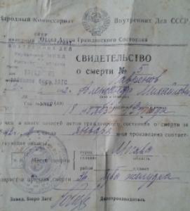 Ищу родственников Лаврёнова Александра Михайловича