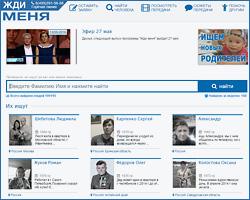 Официальный сайт ЖДИ МЕНЯ