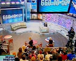 Кадр телепередачи, студия телепрограммы ЖДИ МЕНЯ