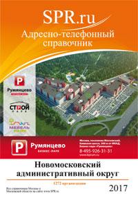 Справочник поселения Московский