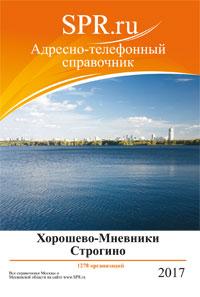 Справочник района Строгино