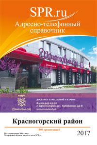 Справочник Красногорска и Красногорского района