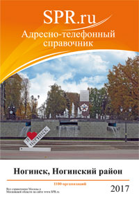 Справочник Ногинска и Ногинского района