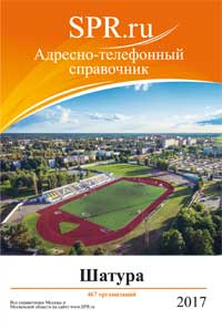 Справочник Шатуры и Шатурского района