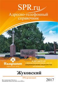 Справочник Жуковского