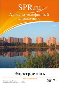 Справочник г.электросталь