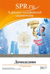 Справочник Домодедова
