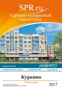 Справочник района Куркино