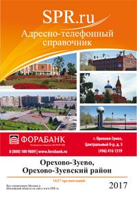 Справочник Орехово-Зуева и Орехово-Зуевского района