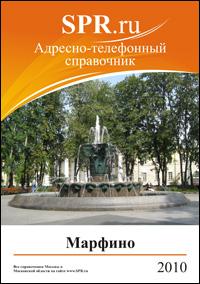 Справочник района Марфино