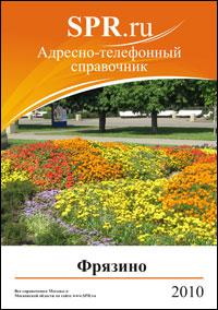 Справочник Фрязина