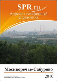 Справочник района Москворечье-Сабурово