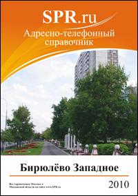 Справочник района Бирюлёво Западное