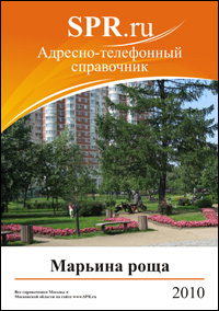 Справочник района Марьина роща