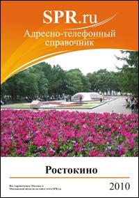 Справочник района Ростокино