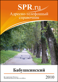 Справочник Бабушкинского района