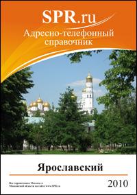 Справочник Ярославского района