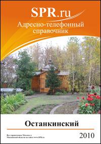 Справочник Останкинского района