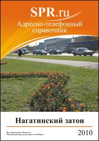 Справочник района Нагатинский затон