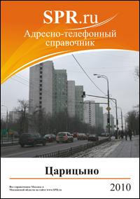 Справочник района Царицыно