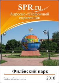 Справочник района Филёвский парк