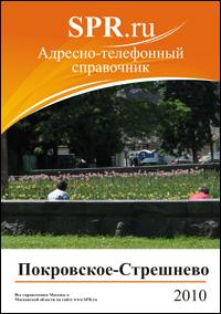 Справочник района Покровское-Стрешнево