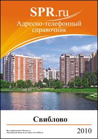 Справочник района Свиблово