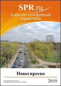 Справочник района Новогиреево