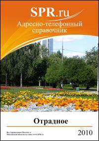 Справочник района Отрадное