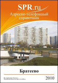 Справочник района Братеево