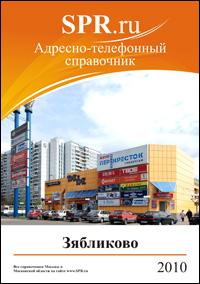 Справочник района Зябликово