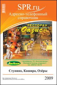 Справочник Каширы и Каширского района