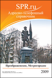 Справочник района Преображенское