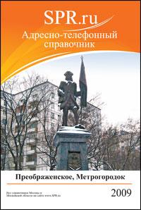 Справочник района Метрогородок