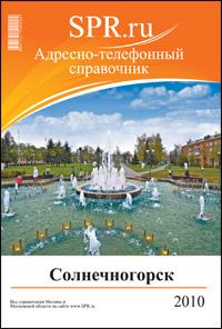 Справочник Солнечногорска и Солнечногорского района