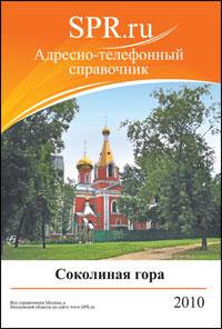 Справочник района Соколиная гора