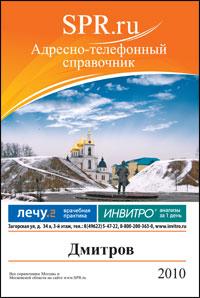 Справочник Дмитрова и Дмитровского района