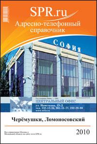 Справочник Ломоносовского района