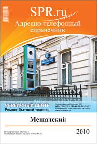 Справочник Мещанского района