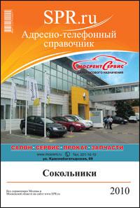 Справочник района Сокольники