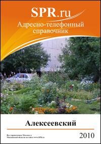 Справочник Алексеевского района