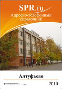 Справочник Алтуфьевского района