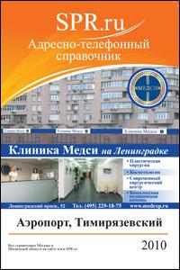 Справочник Тимирязевского района