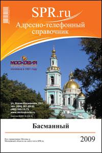 Справочник Басманного района