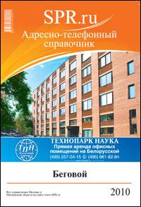 Справочник района Беговой