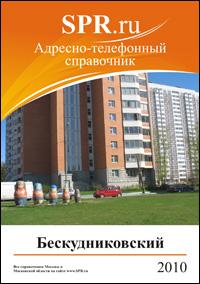 Справочник Бескудниковского района