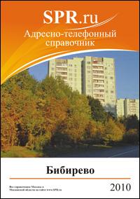 Справочник района Бибирево