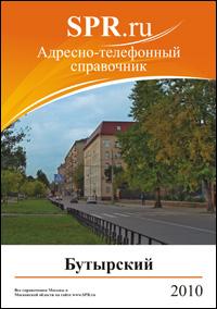 Справочник Бутырского района