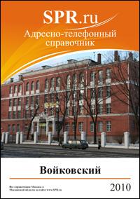 Справочник Войковского района
